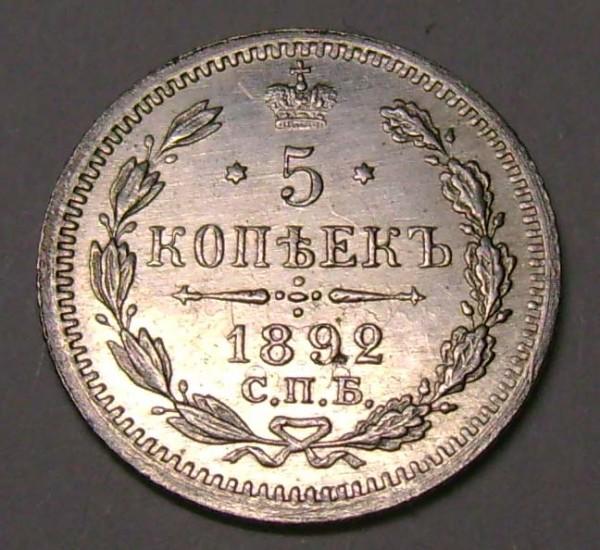 5 копеек 1848г. 1892г. сохранность и цена? - 16c