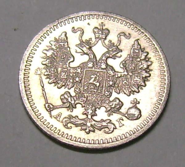 5 копеек 1848г. 1892г. сохранность и цена? - 16ca