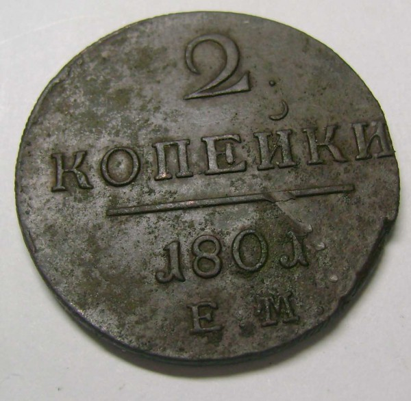 2 коп 1801к. деньга 1819 г.сохранность и цена? - 25b