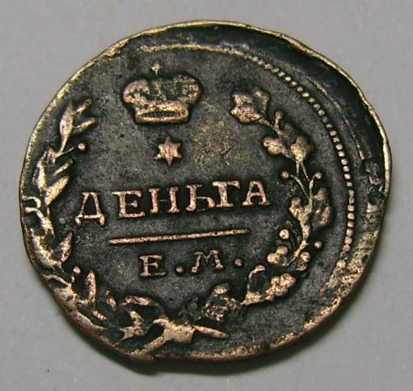 2 коп 1801к. деньга 1819 г.сохранность и цена? - 37b
