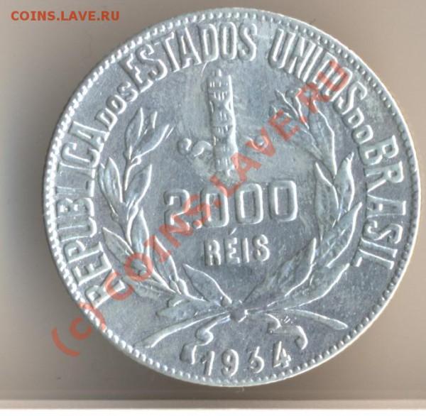 2000 рейс 1934 года, серебро 500-й пробы, вес монеты - 7,9 грамма, тираж - 938000 экземпляров. - 9