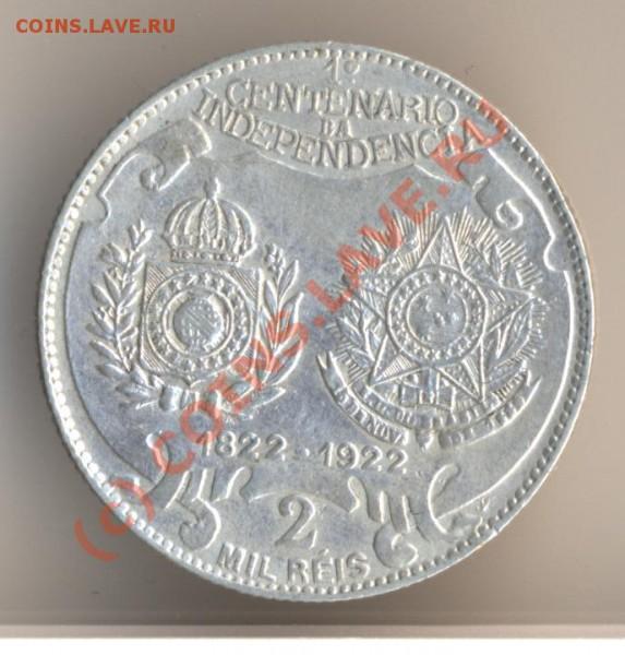 2 тысячи рейс 1922 года, серебро 900-й пробы, вес монеты - 7,9 грамма, тираж - 1560000 экземпляров. - 7