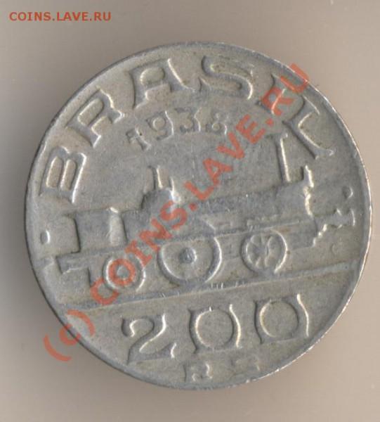 200 рейс 1938 года, медно-никелевый сплав, тираж - 5787000 экземпляров. - 21