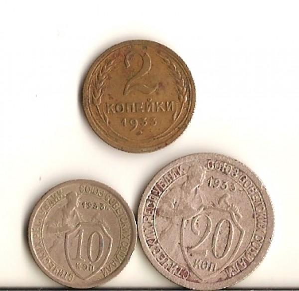 1933 2 копейки 10 копеек 20 копеек - сканирование0013