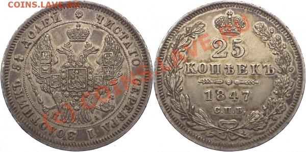 25 копеек 1847 и 1860 - 100104001bz