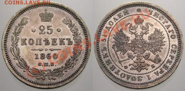 25 копеек 1847 и 1860 - 091124032bz