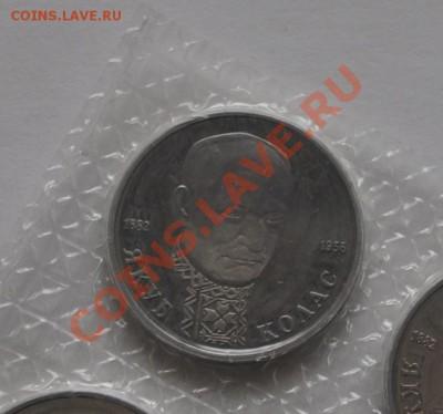 Якуб Колас, 1 рубль, 1992 АЦ до 30.09.2013г. 22-30 Мск - DSC_64841