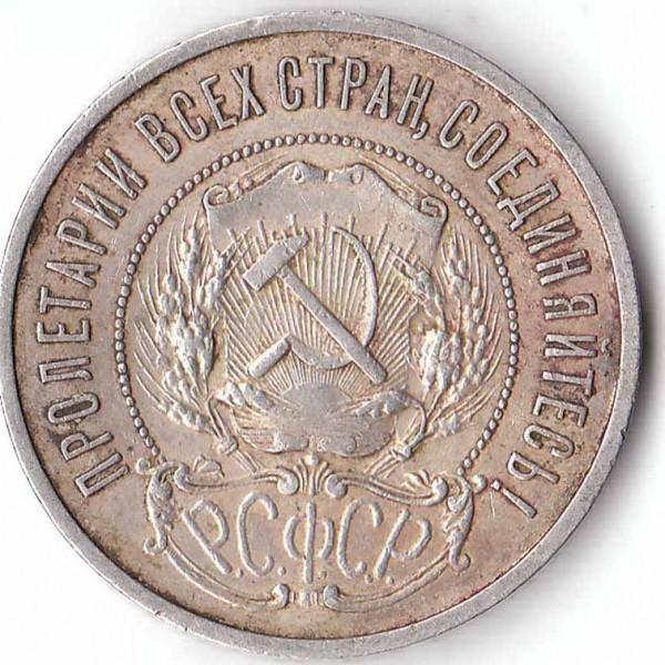 полтинники 1927 и 1921!!!в сох. - polt 1921 rev