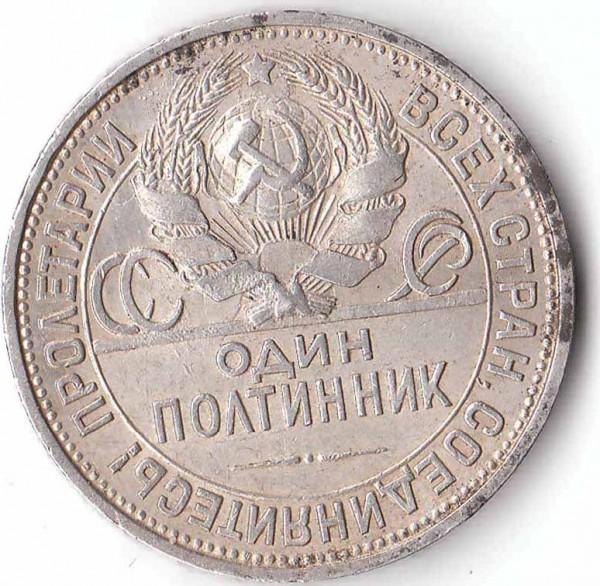 полтинники 1927 и 1921!!!в сох. - polt 1927 rev