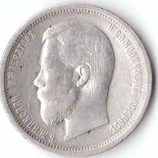 Помогите в оценке 50 коп 1908 г - polt 1908 rev