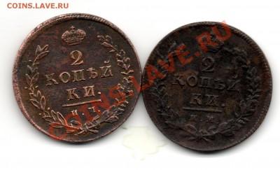 2 копейки 1814 - img094
