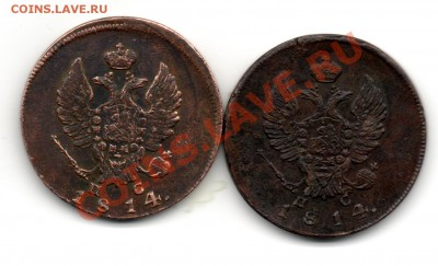 2 копейки 1814 - img095