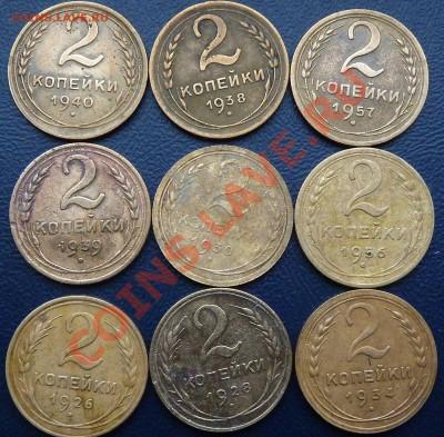 2 копеечные монеты 1926-51,24 шт.до 28.09.13 в 22-00 мск - P1100780.JPG
