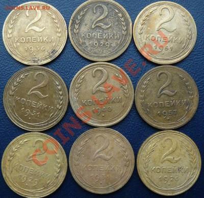 2 копеечные монеты 1926-51,24 шт.до 28.09.13 в 22-00 мск - P1100781.JPG