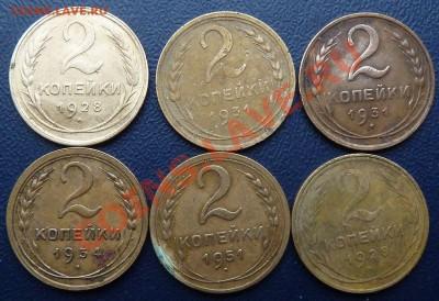2 копеечные монеты 1926-51,24 шт.до 28.09.13 в 22-00 мск - P1100782.JPG