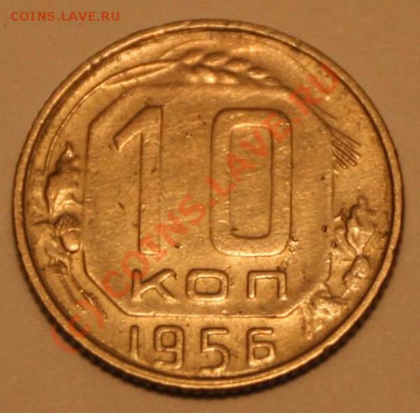 10 копеек 1956 года (15 лент). ОЦЕНКА... - 10к.1956-р