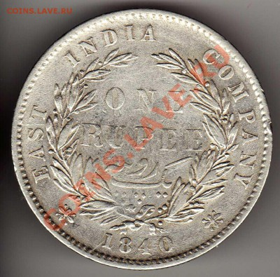 Ag Брит.Индия рупия 1840 до 30.09 в 22.00мск (5694) - img153