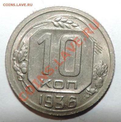 10 копеек-- 1936 года XF-------- до 29 сентября в 22:05 - 111 11351