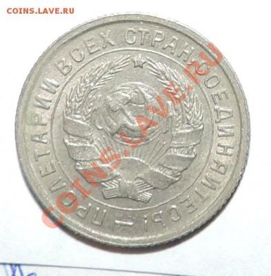 10 копеек 1932 года  XF+-----Отличная до 29 сентября в 22:05 - 111 11360