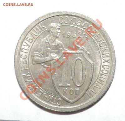 10 копеек 1932 года  XF+-----Отличная до 29 сентября в 22:05 - 111 11358