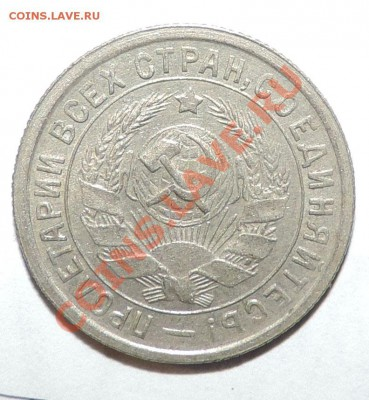15 копеек 1932 года ----XF ---до 29 сентября в 22:05 - 111 11377