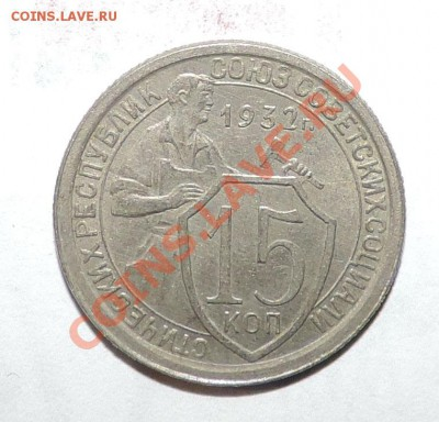 15 копеек 1932 года ----XF ---до 29 сентября в 22:05 - 111 11372