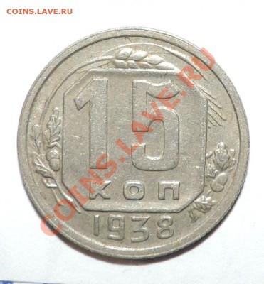 15 копеек 1938 года ----Неплохая---до 29 сентября в 22:05 - 111 11380