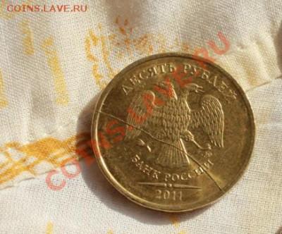 10 рублей 2011 год ммд полный раскол - IMG_3615-3