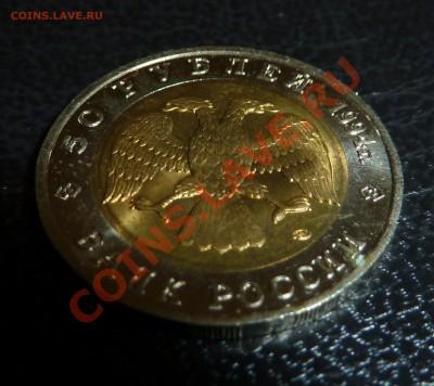 КРАСНАЯ КНИГА-САПСАН-1994-50 рублей до 29.09.13 22:00 Мск - P1110585.JPG