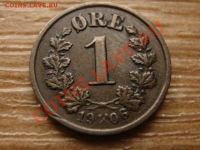 Норвегия 1 оре 1906 до 28.09.13 в 13.00 М - IMG_5298