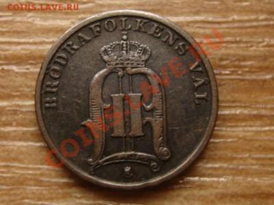 Швеция 1 оре 1897 до 28.09.13 в 13.00 М - IMG_5311