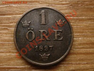 Швеция 1 оре 1897 до 28.09.13 в 13.00 М - IMG_5310