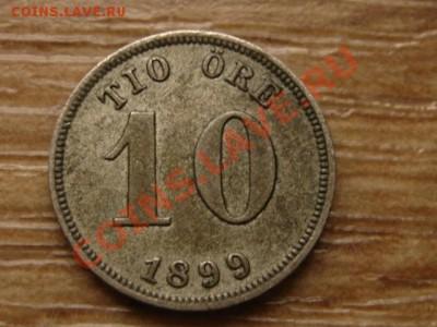 Швеция 10 оре 1899 Ag до 28.09.13 в 13.00 М - IMG_5312