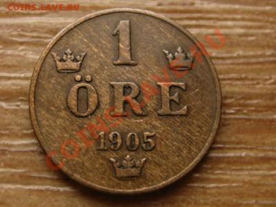 Швеция 1 оре 1905 до 28.09.13 в 13.00 М - IMG_5315