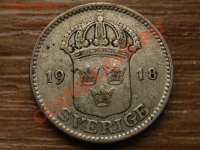 Швеция 25 оре 1918 Ag до 28.09.13 в 13.00 М - IMG_5318