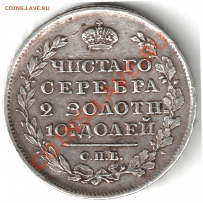 полтина 1818, симпатичная короткий аук - полтина 1818