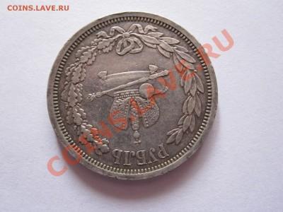1 рубль Коронационный Александр III 1883 30.09 22:10 - IMG_9349.JPG