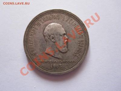 1 рубль Коронационный Александр III 1883 30.09 22:10 - IMG_9346.JPG