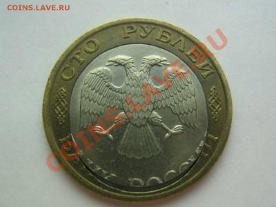 100 рублей 1992 смещение вставки, до 29.09.2013 в 22.00 - z_9b51f0fd