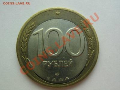100 рублей 1992 смещение вставки, до 29.09.2013 в 22.00 - z_befa0547
