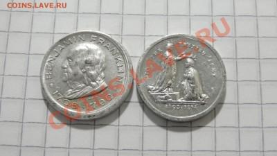 2 жетона США до 27.09. в 22:30 - DSC07638.JPG