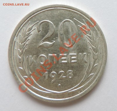 20 копеек 1928 года Штеппельный блеск до 29.09 в 22:05 - 111 10370