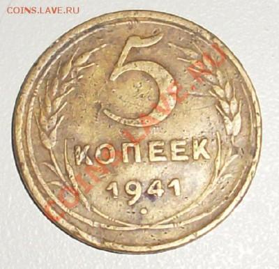 5 копеек 1941г. до 29.09.13 в 22:00 - SL371788.JPG