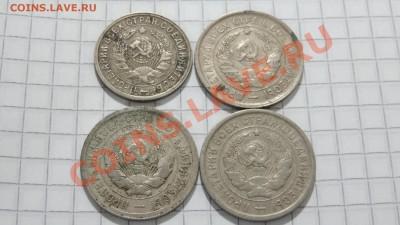 15-20 коп.1931,1932,1933 (4 шт.) до 29.09 в 22:30 - DSC07623.JPG