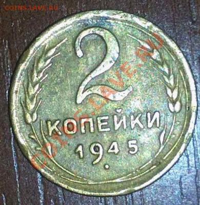 Нечастая монетка 2 коп 1945 г. Быстрый аукцион. - IMG024
