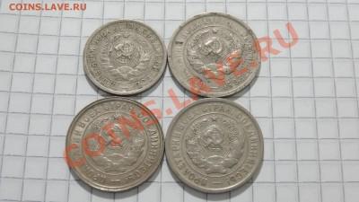 15-20 коп.1931,1932,1933 (4 шт.) 1 до 27.09 в 22:30 - DSC07631.JPG