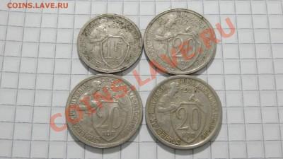 15-20 коп.1931,1932,1933 (4 шт.) 1 до 27.09 в 22:30 - DSC07630.JPG