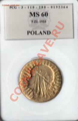 Ag Польша 5 злотых 1933 Ядвига до 30.09 в 22.00мск (6359) - img129