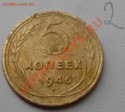 5 копеек 1946г. до 29.09.13 в 22:00 - SL371512.JPG