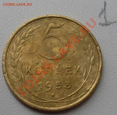 5 копеек 1953г. до 29.09.13 в 22:00 - SL371510.JPG
